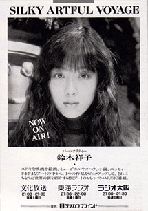 "Ad for Shoko's Radio Show ""Silky Artful Voyage"""